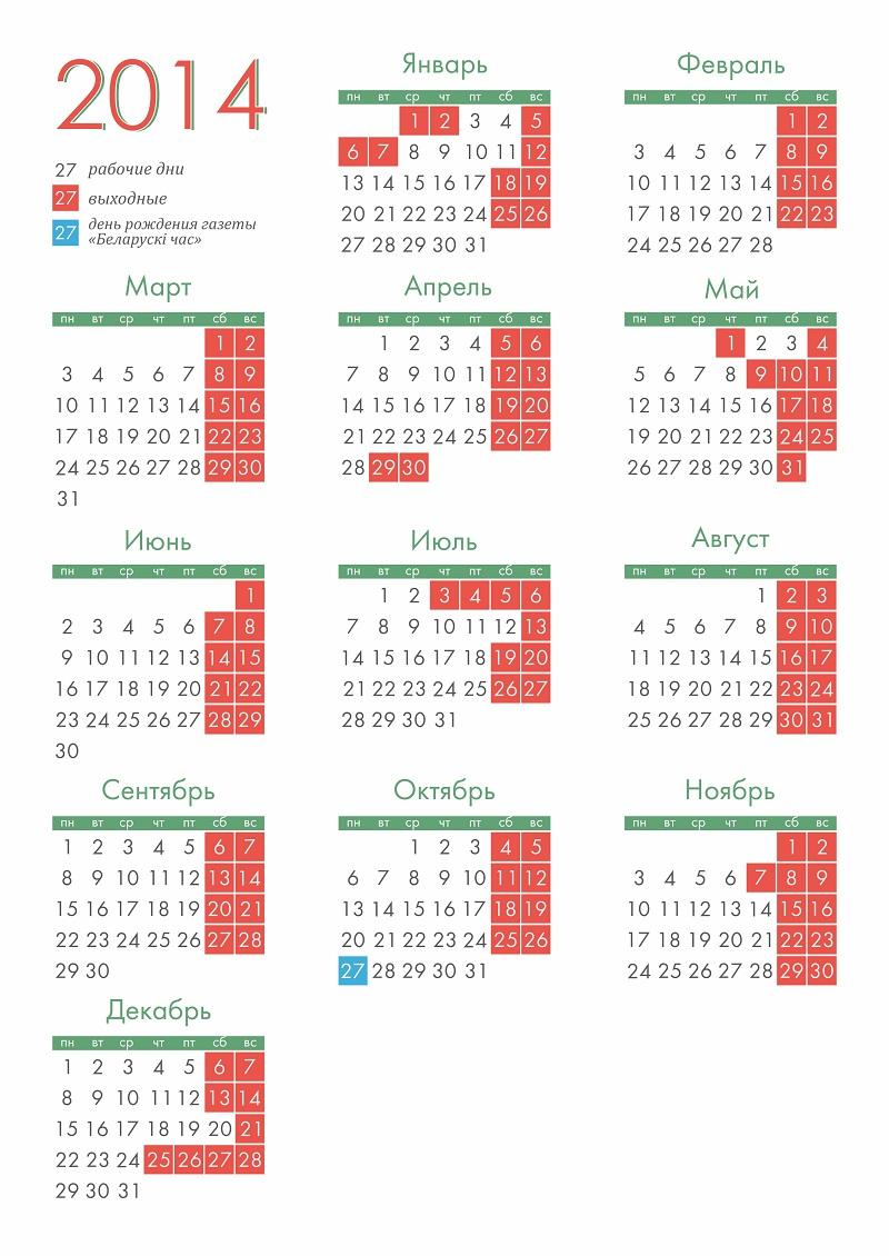 Выходные и праздничные дни в 2014 году